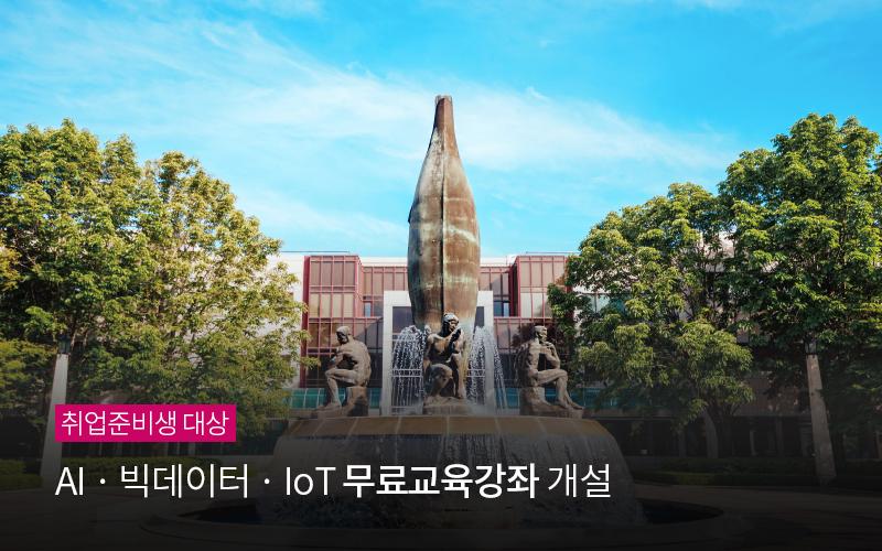 POSTECH-POSCO 청년 취업 위한<br>AI 무료 교육 나선다