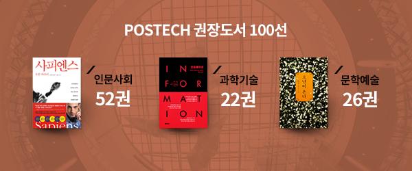 POSTECH 권장도서 100선-인문사회 52권,과학기술 22권, 문학예술 26권