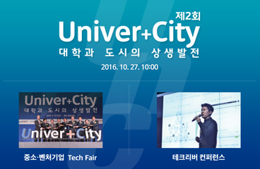 POSTECH 제2회 Univer+City 개최