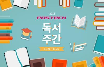 2016 POSTECH 독서주간 행사 안내