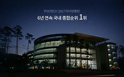 POSTECH, '라이덴 랭킹' 6년 연속 국내 종합순위 1위