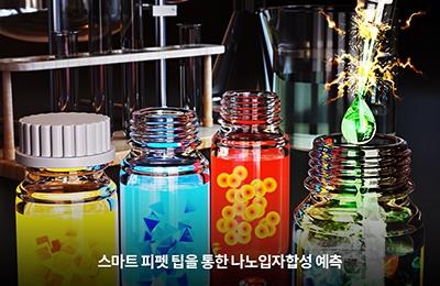 """기계공학과 김동성 교수팀, '스마트 피펫 팁'으로 똑똑하게  """"용액 농도 측정해요"""""""