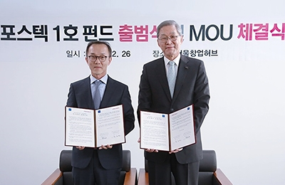 'POSTECH 1호 펀드' 조성‧출범식 개최